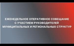 Embedded thumbnail for Оперативное совещание 09.08.2021