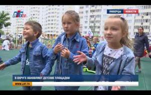 Embedded thumbnail for  Обновлённая детская площадка открылась в Люберцах 15.07.19