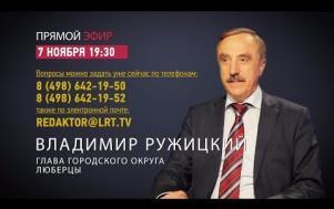 Embedded thumbnail for Прямой эфир с главой г.о. Люберцы В.П. Ружицким 7.11.2018
