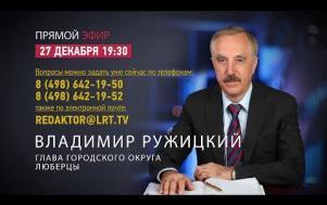 Embedded thumbnail for Прямой эфир с В.П. Ружицким 27.12.2017