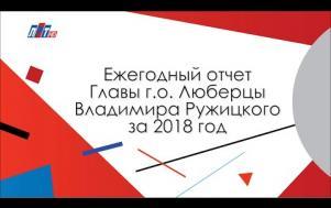 Embedded thumbnail for Ежегодный отчёт Главы городского округа Люберцы В.П. Ружицкого за 2018 год