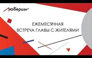 Embedded thumbnail for Встреча с жителями онлайн 24.02.2021