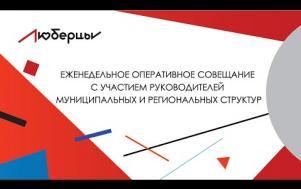 Embedded thumbnail for Оперативное совещание с участием руководителей муниципальных и региональных структур 22.04.2019