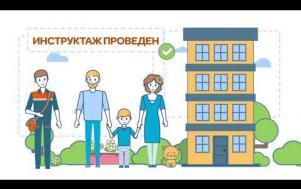 Embedded thumbnail for Пожарная безопасность в МКД