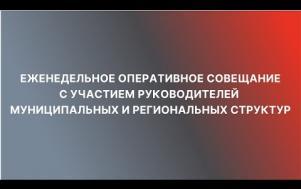 Embedded thumbnail for Оперативное совещание 31.05.2021
