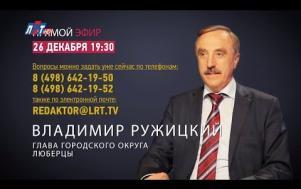 Embedded thumbnail for Прямой эфир с Главой г.о. Люберцы Владимиром Ружицким от 26 декабря 2018 г.