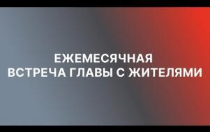 Embedded thumbnail for Встреча с жителями онлайн. 30.05.2021